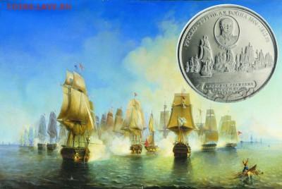 Монеты с Корабликами - Battle_of_Athos_1807