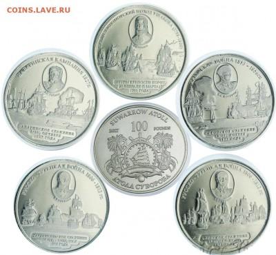 Монеты с Корабликами - Атолл Суворова
