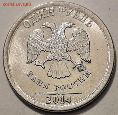 1 рубль 2014 год - 90