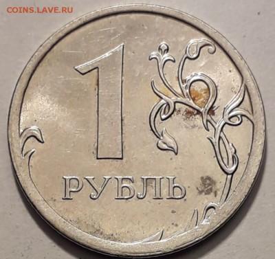 1 рубль 2014 год - 93