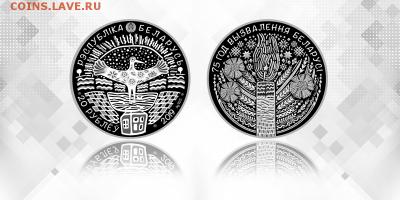 Белорусские монеты - 70-20rub