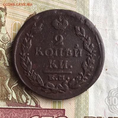 2 коп 1820, с руб,до 05.05. - 36hR2fJBcKU