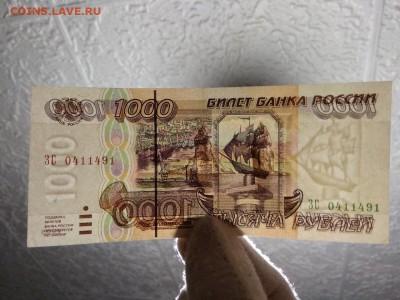 1000 рублей 1995 года Россия - 196