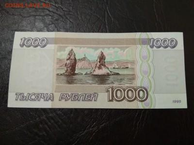 1000 рублей 1995 года Россия - 197