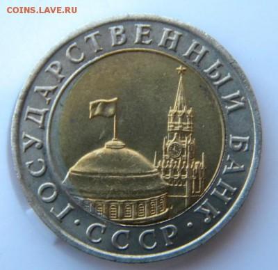 10 рублей 1991 ММД смещение заготовки до 3.05.2019 22:00 - 017.JPG