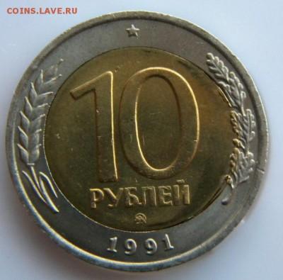 10 рублей 1991 ММД смещение заготовки до 3.05.2019 22:00 - 001.JPG