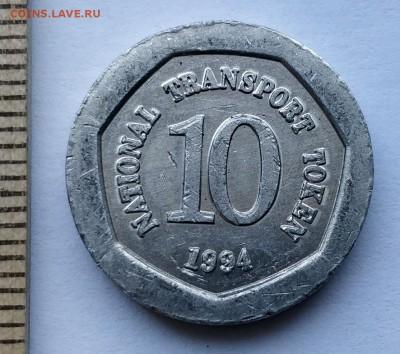"""National transport token 10"" скорпион 1994 до 5.05.19 - IMG_20190426_095940__01"