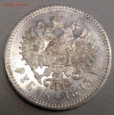 1 рубль 1893, смещение гуртовой надписи - IMG_20190430_144444