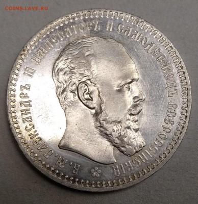 1 рубль 1893, смещение гуртовой надписи - IMG_20190430_144744