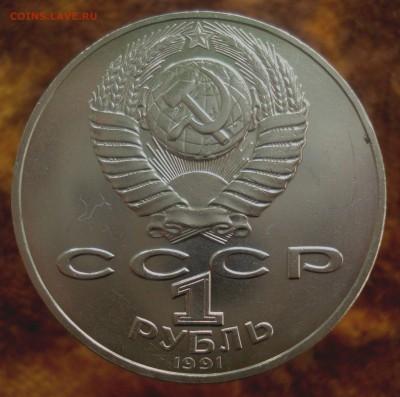 "1 рубль 1991 года ""П.Н. Лебедев"", атрибутация - DSC00552.JPG"