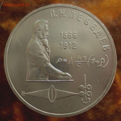 "1 рубль 1991 года ""П.Н. Лебедев"", атрибутация - DSC00548.JPG"