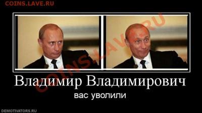 юмор - 1264695307_256403_vladimir-vladimirovich