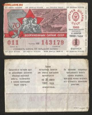 Изображение автомата Калашникова на бонах, монетах, жетонах - Лотер 30 к _1988_ 30