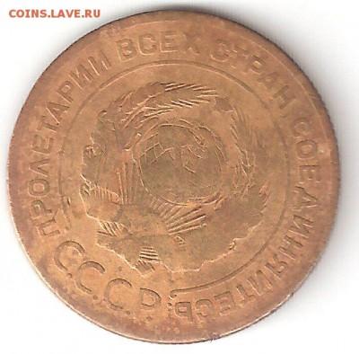 Погодовка СССР: 5 копеек 1927 года - 5kop-1927 A re