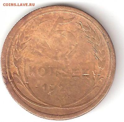 Погодовка СССР: 5 копеек 1927 года - 5kop-1927 P re