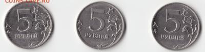 5 руб. 2012,2013г. 3 шт. полные расколы до 7.5.2019 в 22:00 - 5-1