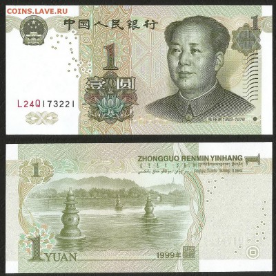 Китай 1 юань 1999 г №2 с 1 рубля, пресс - 7.05 22:00мск - 48