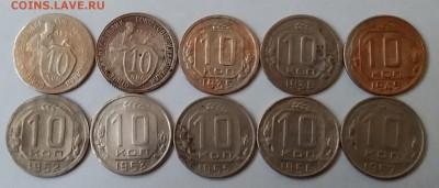 10 копеек 1931-57. До 4.05.19 в 22.00 - 20190502_104211