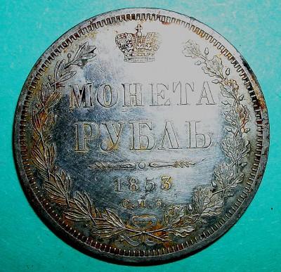 монета Рубль 1853г - 1853г