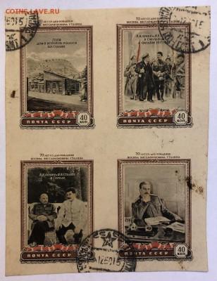 Блоки прошедшие почту 70 лет со дня рождения Сталина И.В. - 05F2514C-AEA3-4624-B424-04CE2D7EE9AC