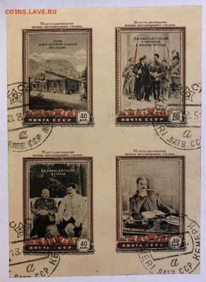 Блоки прошедшие почту 70 лет со дня рождения Сталина И.В. - 26BCC82B-3212-48C7-B993-17AFDAE96825