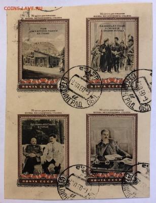 Блоки прошедшие почту 70 лет со дня рождения Сталина И.В. - 52BEA69C-459E-4DDF-B251-7A421B187EF6