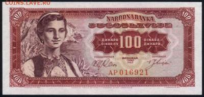 Югославия 100 динар 1963 unc 09.05.19. 22:00 мск - 2