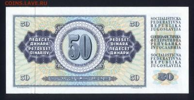 Югославия 50 динар 1978 unc 09.05.19. 22:00 мск - 1