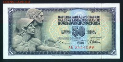 Югославия 50 динар 1978 unc 09.05.19. 22:00 мск - 2