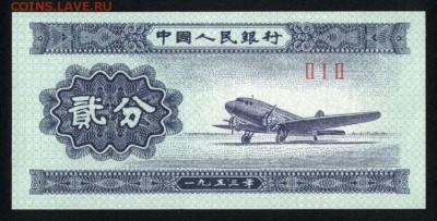 Китай 2 фэнь 1953 unc 09.05.19. 22:00 мск - 1