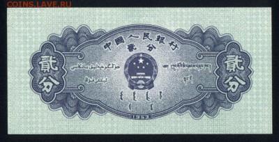 Китай 2 фэнь 1953 unc 09.05.19. 22:00 мск - 2