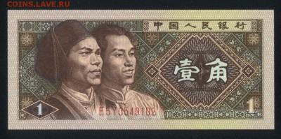 Китай 1 цзяо 1980 unc 09.05.19. 22:00 мск - 1
