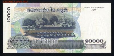 Камбоджа 10000 риэлей 2006 unc 09.05.19. 22:00 мск - 1