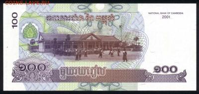 Камбоджа 100 риэлей 2001 unc 09.05.19. 22:00 мск - 1