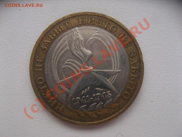 как лучше чистить медно-никелевые монеты? - 14.04.2009 014