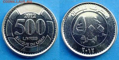 Ливан - 500 ливров 2012 года до 9.05 - Ливан 500 ливров 2012
