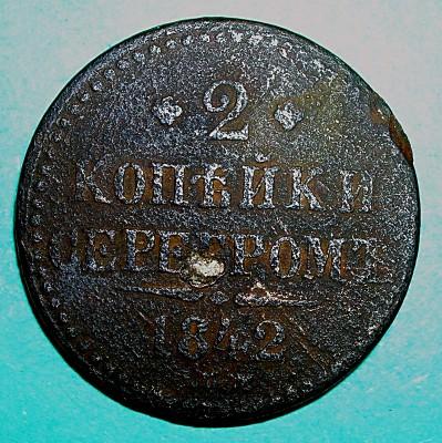 2 копейки серебром 1842г - 1842г