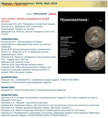 Золотые монеты Николая II - viber image1