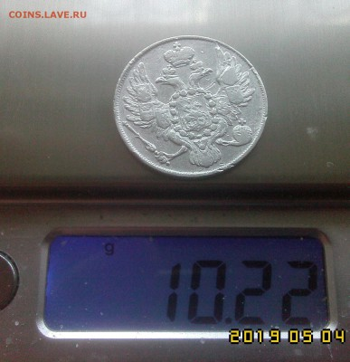 Три рубли на серебро. 1835г. СПБ. Платина. - IMG05230