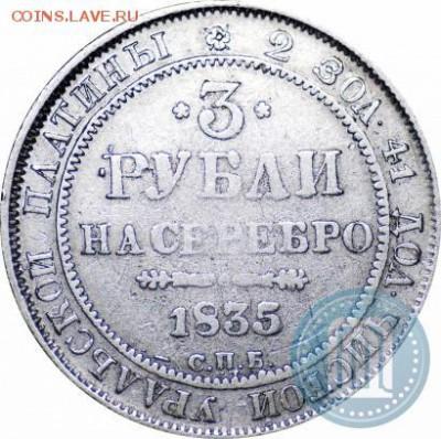 Три рубли на серебро. 1835г. СПБ. Платина. - рн2
