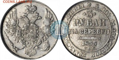 Три рубли на серебро. 1835г. СПБ. Платина. - стакс