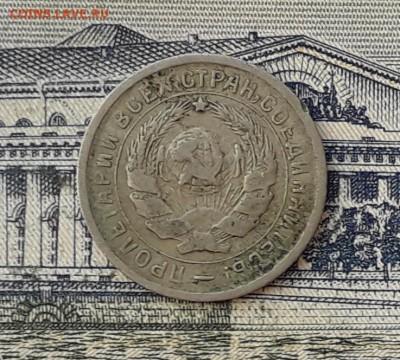 10 копеек 1933 до 07-05-2019 до 22-00 по Москве - 10 33 А