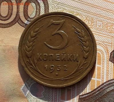 3 копейки 1932 до 07-05-2019 до 22-00 по Москве - 3 32 Р