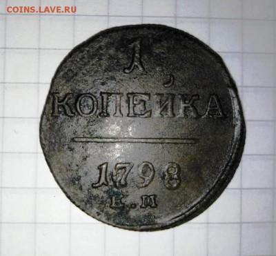 1 коп 1798г.Определение МД. - image (62)
