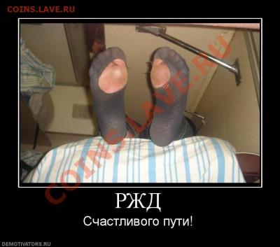 юмор - 689332_rzhd