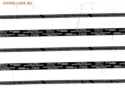 Куплю (до 5000 р) фабричные упаковки Гознака (для банкнот). - img695