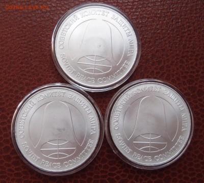 1 рубль-доллар разоружения 1988 номерные Фикс до 09,05 - P5054123.JPG
