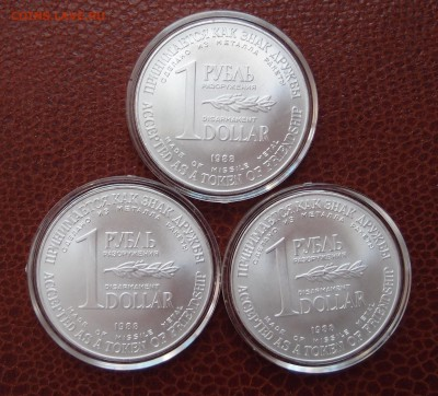 1 рубль-доллар разоружения 1988 номерные Фикс до 09,05 - P5054126.JPG