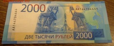 2000 рублей с красивым номером до 12.05, 22.00 - 2000 руб. АА146_1.JPG