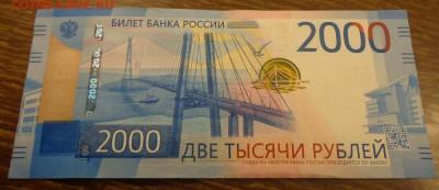 2000 рублей с красивым номером до 12.05, 22.00 - 2000 руб. АА144_2.JPG